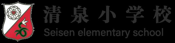 清泉小学校